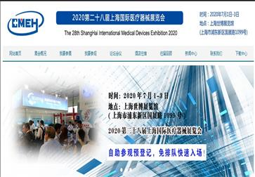 Shanghai International Medical Dressings and Consumables Exhibition 2020